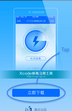 Pangu's tool to check iOS apps for XcodeGhost malware on jailbreak